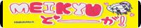 『月刊!めいきゅ燃動』 動画配信No.2 2012-4-15