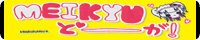 『月刊!めいきゅ燃動』 メイドさんの休日 動画配信No.28 2014-6-22